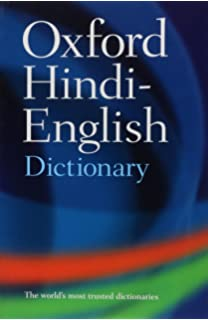 Hindi: Hindi-English / English-Hindi- Dictionary and