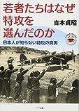 若者たちはなぜ特攻を選んだのか ―日本人が知らない特攻の真実 (もっと日本が好きになる親子で読む近代史シリーズ)