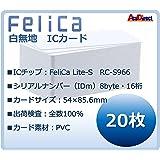 【20枚 】フェリカカード FeliCa Lite-S フェリカ ライトS ビジネス(業務、e-TAX)用 白無地 【安心の1年品質保証】【物流/入退室管理に必須なRFタグ(型式ACS-BT1)無料同梱】RC-S966 FeliCa PVC Card