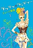 テケテケ★ランデブー (1) (FEEL COMICS)