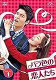[DVD]バラ色の恋人たち DVD-SET1