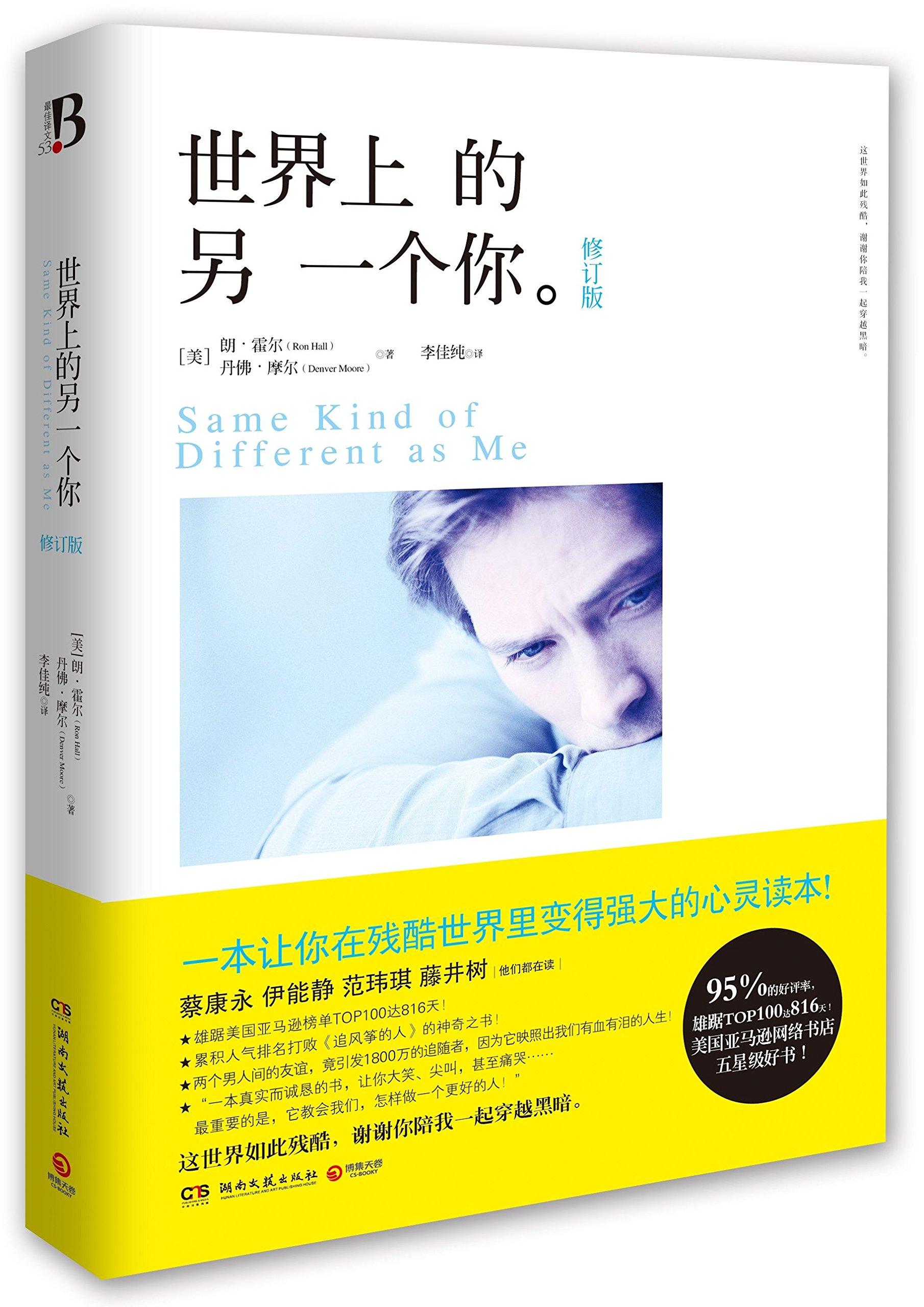 Same Kind of Different as Me: Amazon.es: Hall, Ron: Libros en ...