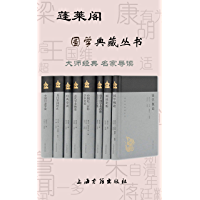 蓬莱阁国学典藏丛书 (上海古籍出品)