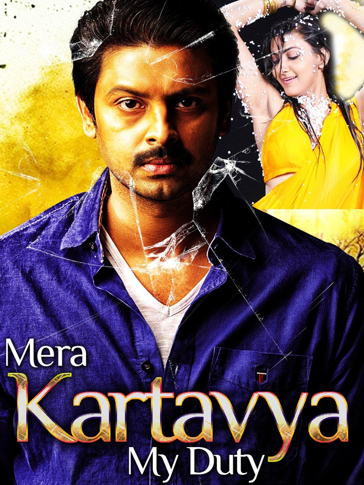 Mera Kartavya My Duty