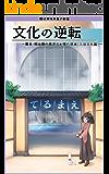 文化の逆転 ―幕末・明治期の西洋人が見た日本(入浴文化篇)―