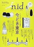 nid vol.31 (Musashi Mook)