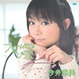 OVA「眼鏡なカノジョ」オープニングテーマ「フレーム越しの恋」