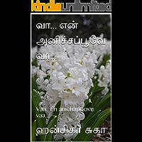 வா... என் அனிச்சப்பூவே வா...: Vaa.. En anichapoove vaa... (Tamil Edition)