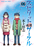 スピリットサークル (6) (ヤングキングコミックス)