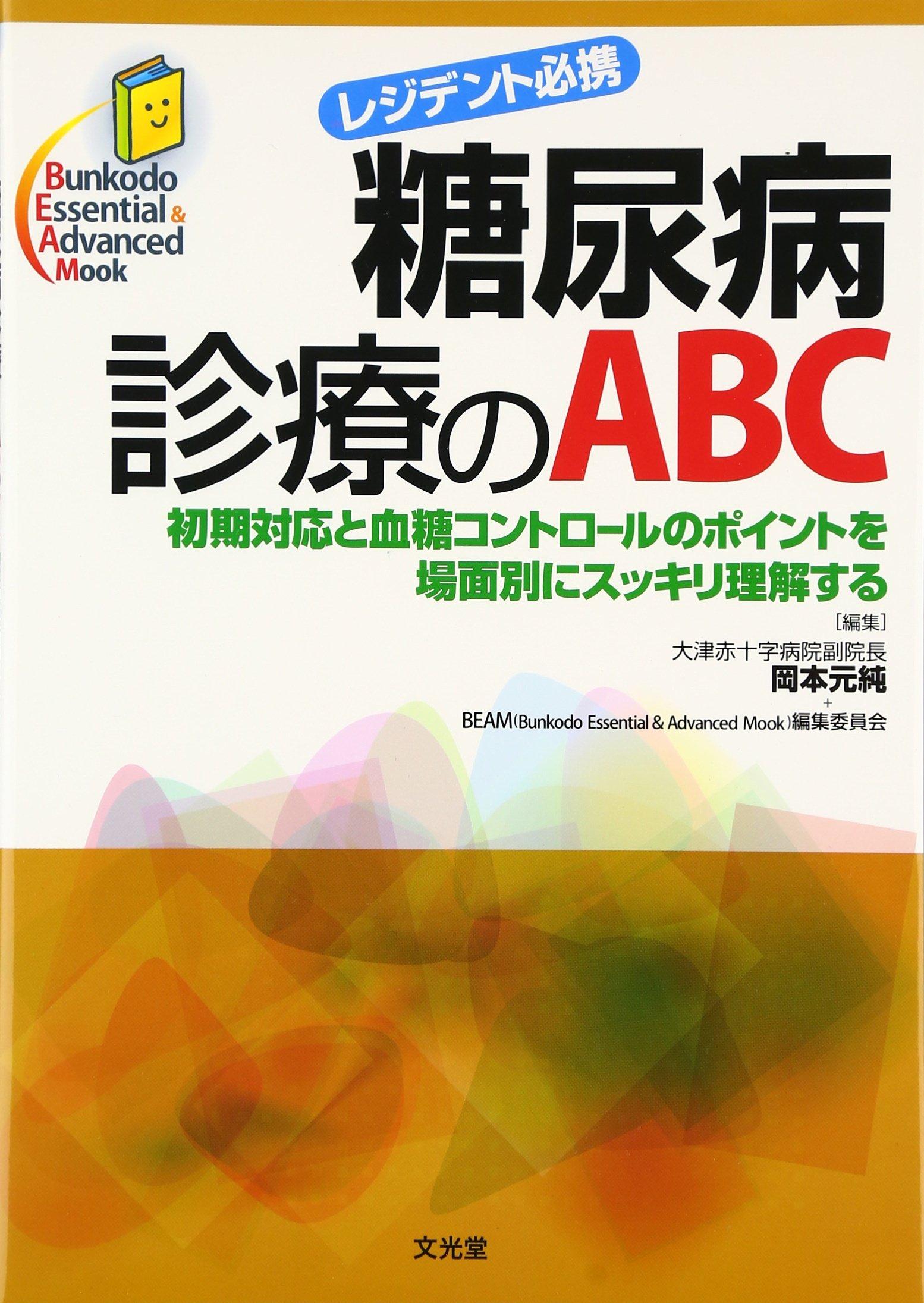 Tonyobyo shinryo no ABC : Rejidento hikkei : Shoki taio to ketto kontororu no pointo o bamenbetsu ni sukkiri rikaisuru. PDF