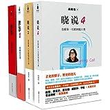 晓说(1-4)(套装共4册)