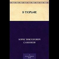 В тюрьме (Russian Edition)