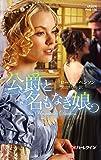公爵と名もなき娘 (ハーレクイン・ヒストリカル・スペシャル)