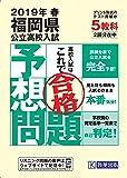 福岡県公立高校入試予想問題2019年春受験用(実物そっくり問題・5教科テスト2回分プリント形式)