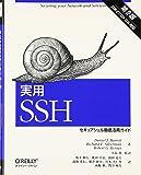 実用SSH 第2版―セキュアシェル徹底活用ガイド