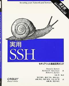 Jitsuyō SSH : Sekyuashieru tettei katsuyō gaido : SSH - 2 purotokoru taiō : Securing your network and services