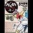 かもめ☆チャンス(20) (ビッグコミックス)