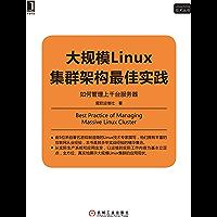 大规模Linux集群架构最佳实践:如何管理上千台服务器 (Linux/Unix技术丛书)