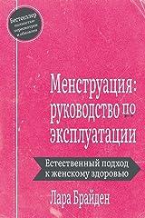 Менструация: ... (Russian Edition) Paperback