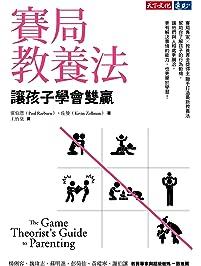 賽局教養法:讓孩子學會雙贏: The Game Theorist's Guide to Parenting:How the Science of Strategic Thinking Can Help You Deal with the...