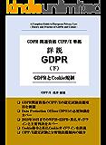 GDPR関連資格CIPP/E準拠 詳説GDPR (下) - GDPRとCookie規制 -