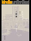 三四郎 (夏目漱石作品系列)