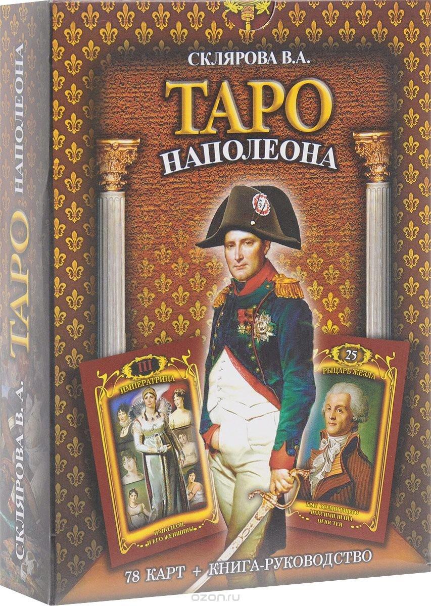 Tarot of NAPOLEON Russian Book + 78 Tarot card SKLYAROVA Moskvichev FATHER'S DAY SALE