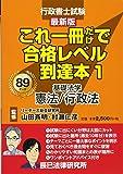 最新版 行政書士試験これ一冊だけで合格レベル到達本〈1〉基礎法学・憲法・行政法