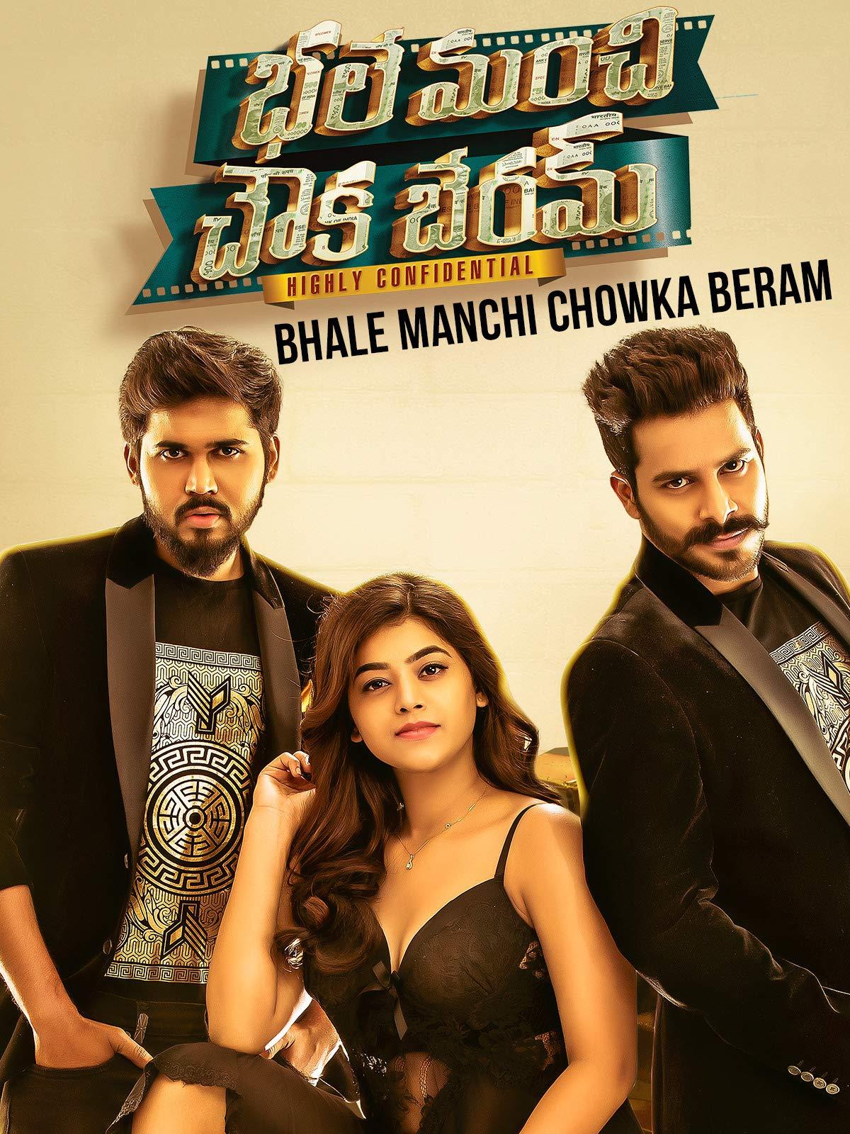 Watch Bhale Manchi Chowka Beram | Prime Video