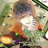 キャラクターソングシリーズ  Vol.4 グレーテル