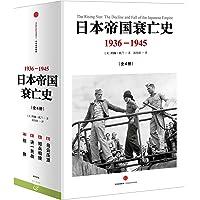 日本帝国衰亡史:1936-1945(套装共4册)