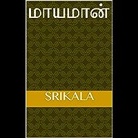 மாயமான்: MAAYAMAAN (Tamil Edition)