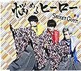 悩めるヒーロー B盤(仮)