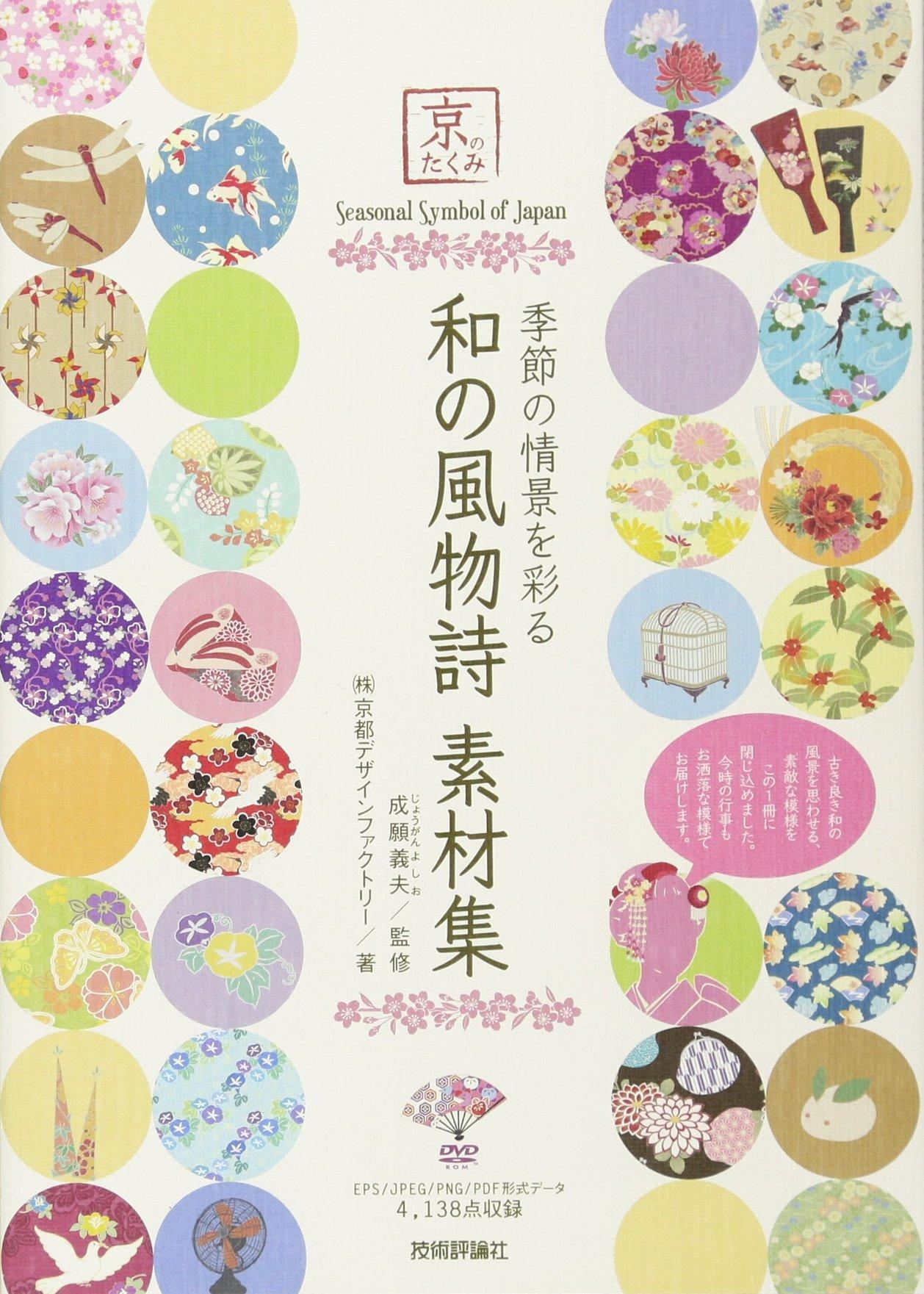 Kisetsu no jōkei o irodoru wa no fūbutsushi sozaishū PDF