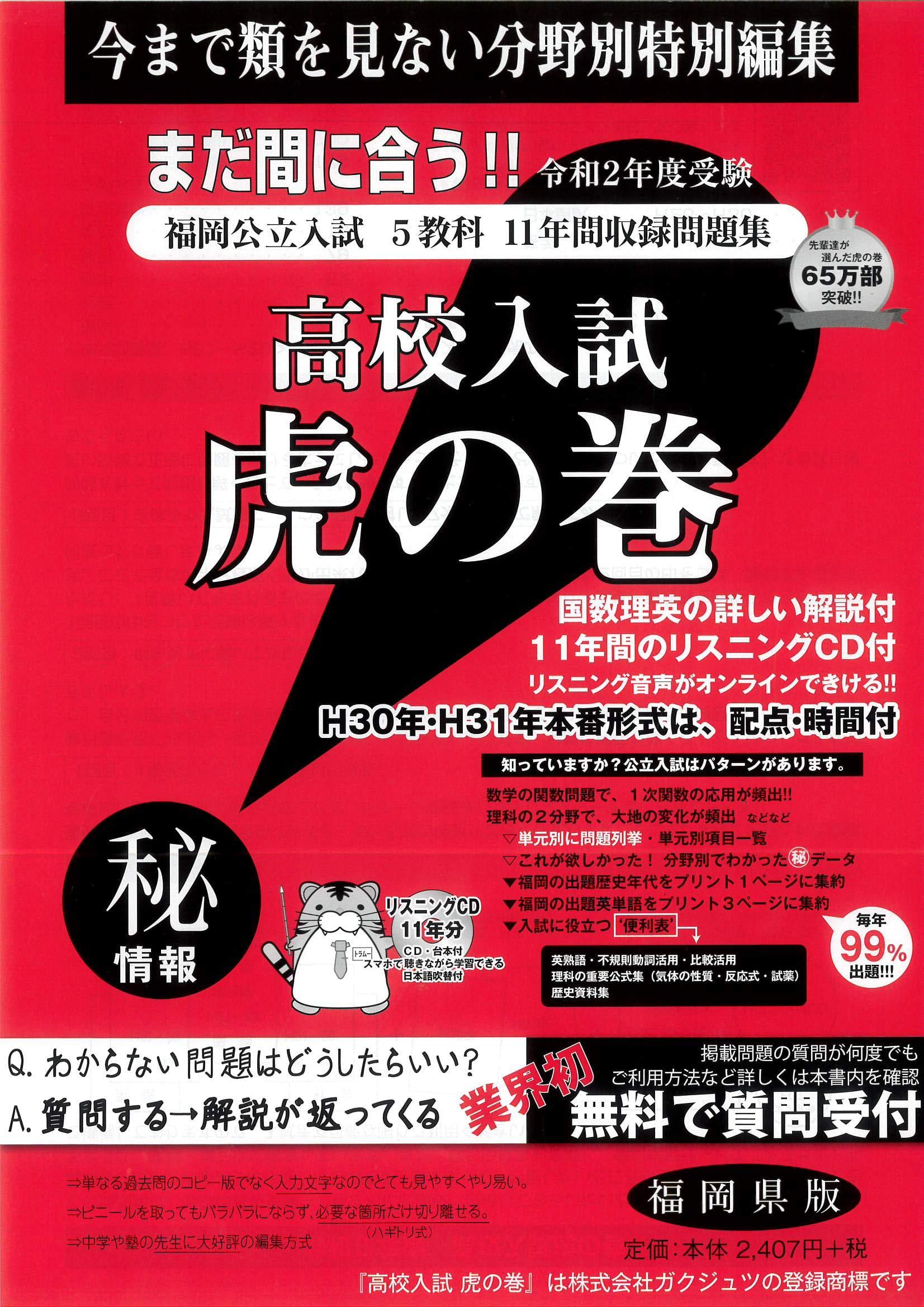 福岡 県 公立 高校 合格 発表
