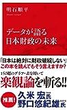 データが語る日本財政の未来 (インターナショナル新書)