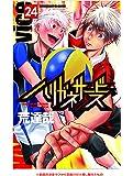 ハリガネサービス(24) (少年チャンピオン・コミックス)