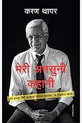 Meri Ansuni Kahani (Hindi Edition of Devli's Advocate) Paperback