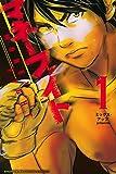 マネーファイト(1) (講談社コミックス)
