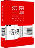 东京一年(青年作家蒋方舟旅居东京一年行旅锁记)
