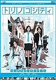 トリノコシティ [DVD]