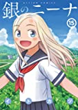 銀のニーナ (15) (アクションコミックス)