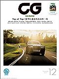 CG(CAR GRAPHIC)2017年12月号 [雑誌]