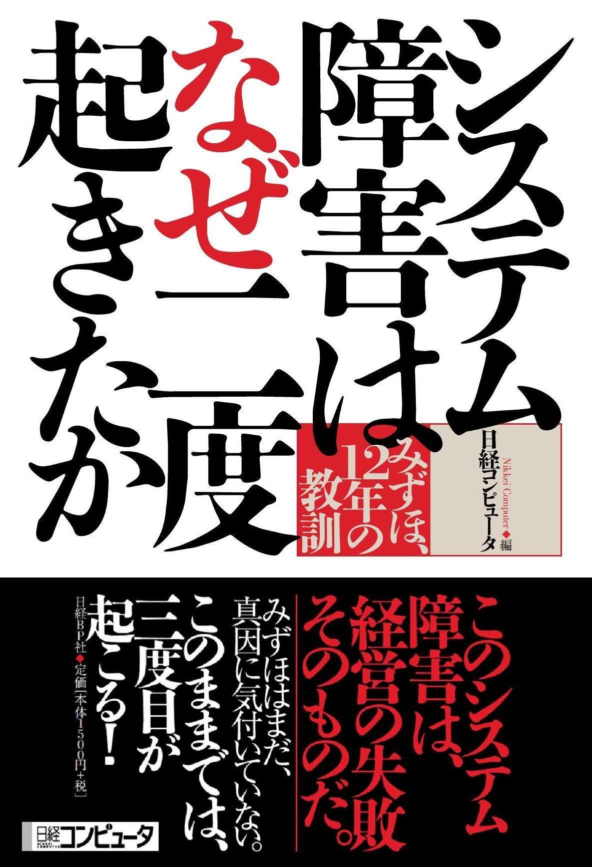 Read Online Shisutemu shōgai wa naze 2do okitaka : Mizuho 12nen no kyōkun. PDF