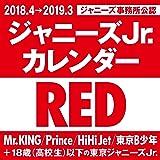 2018.4→2019.3 ジャニーズJr.カレンダー RED