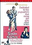 ニューヨークの休日 [DVD]