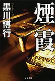 煙霞 (文春文庫)