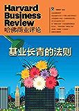 基业长青的法则(《哈佛商业评论》微管理系列)