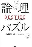 論理パズルBEST100 シンプルな問題から超絶難問まで厳選!