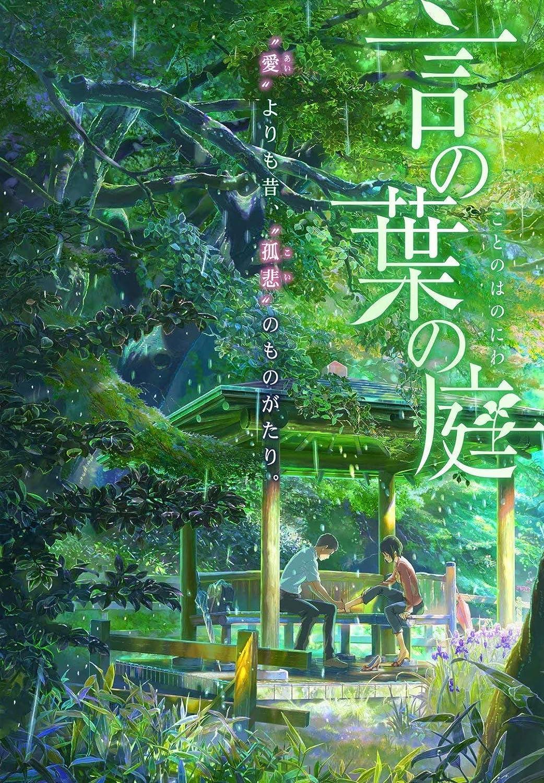 UpdateClassic Koto no ha no niwa (The Garden of Words) - Poster 11 x 17 inch Poster Print Frameless Art Gift 28 x 43 cm Matte Paper Surface